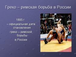0005-005-Greko-rimskaja-borba-v-Rossii